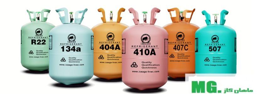 انواع گازهای مبرد و سرد کننده ها (گازهای سرمایشی)